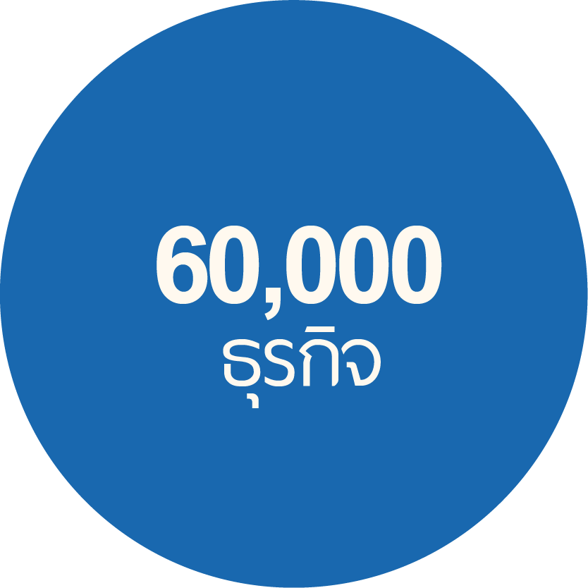 60000businessesth.png